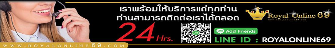 ROYALONLINE69.COM